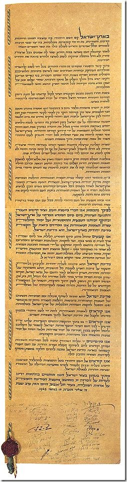 Israel_Declaration_of_Independence