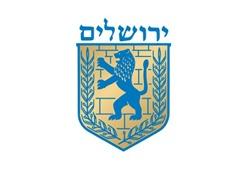 סמל-עיריית-ירושלים